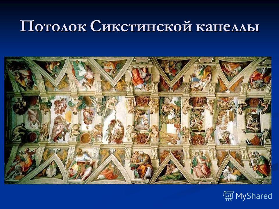 Потолок Сикстинской капеллы