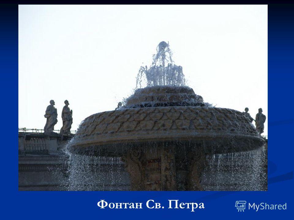 Фонтан Св. Петра