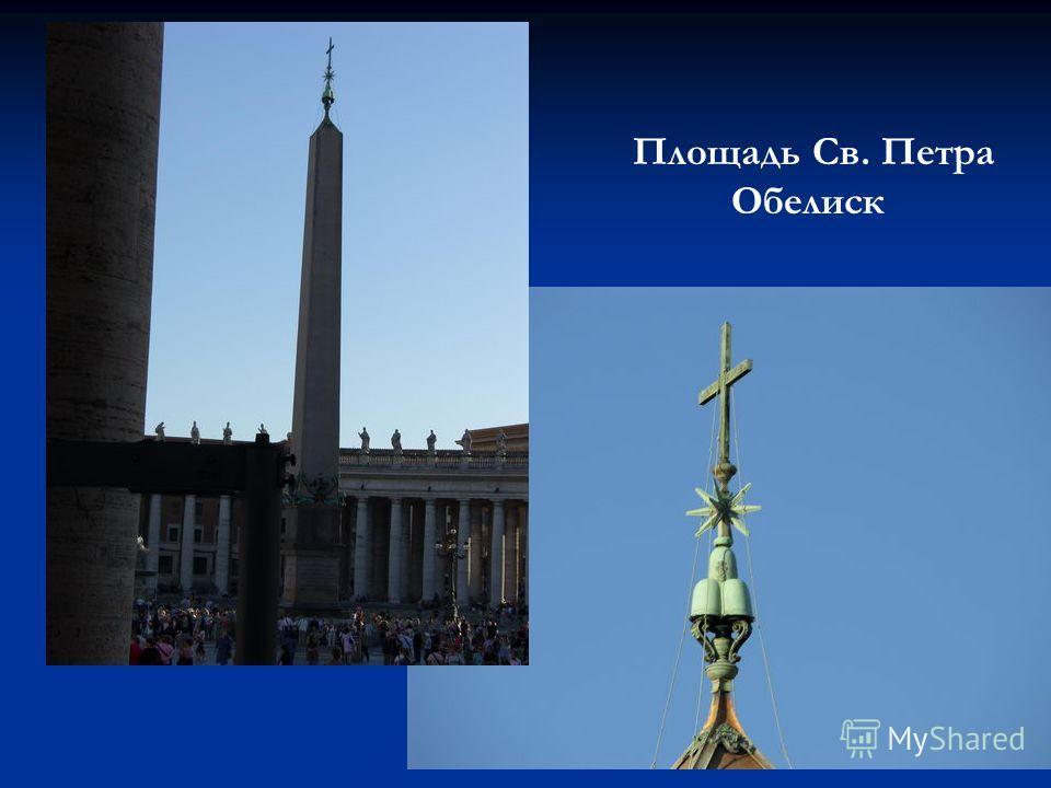 Площадь Св. Петра Обелиск