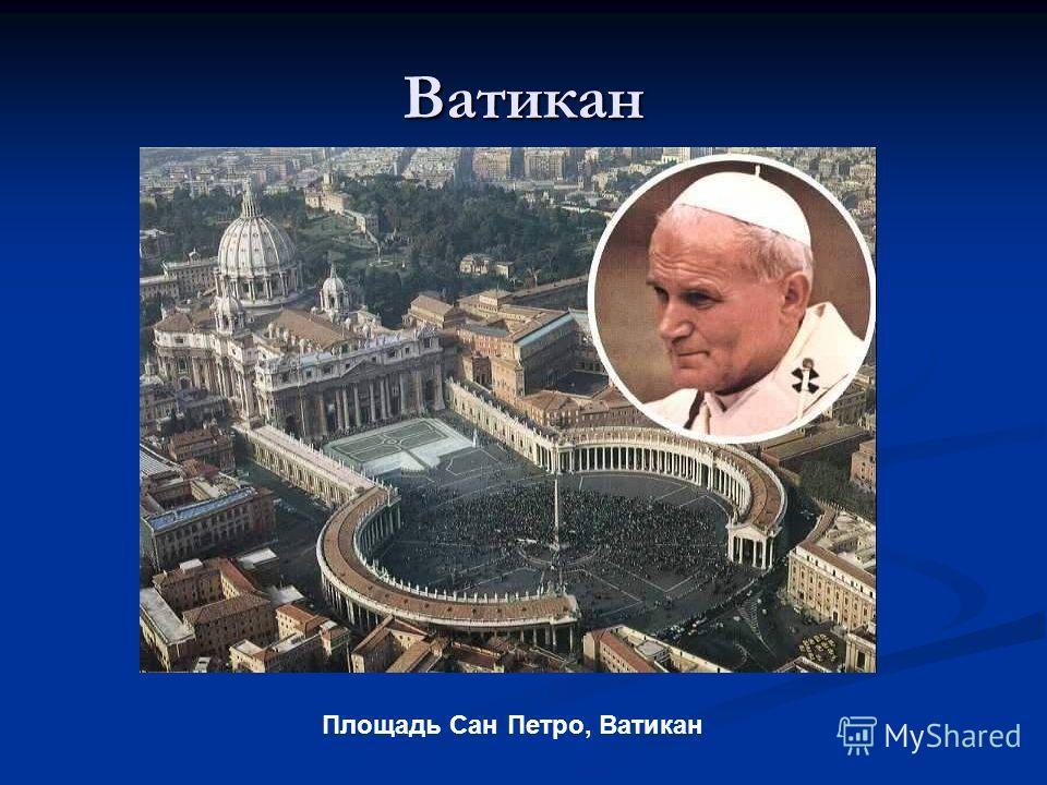 Ватикан Площадь Сан Петро, Ватикан