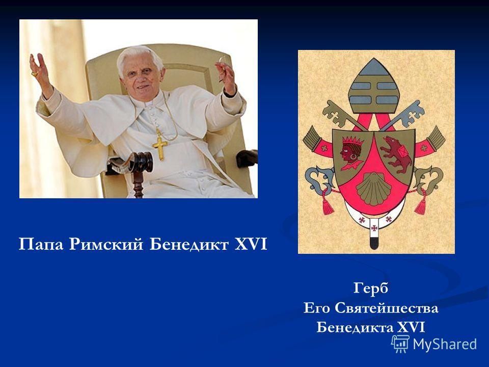 Герб Его Святейшества Бенедикта XVI Папа Римский Бенедикт XVI