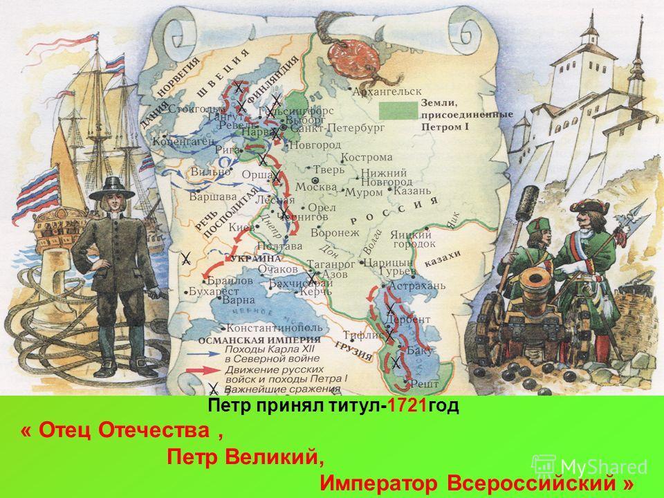 Петр принял титул-1721 год « Отец Отечества, Петр Великий, Император Всероссийский »