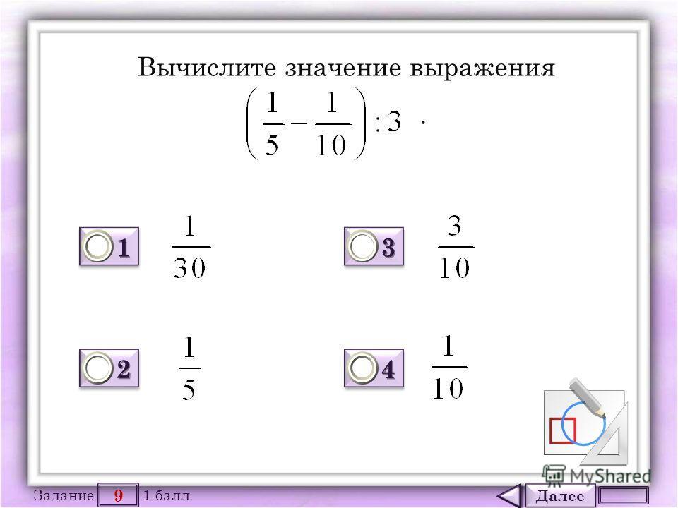 Далее 9 Задание 1 балл 1111 1111 2222 2222 3333 3333 4444 4444 Вычислите значение выражения.