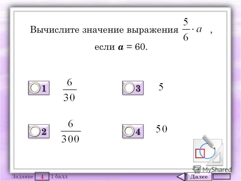 Далее 4 Задание 1 балл 1111 1111 2222 2222 3333 3333 4444 4444 Вычислите значение выражения, если а = 60.