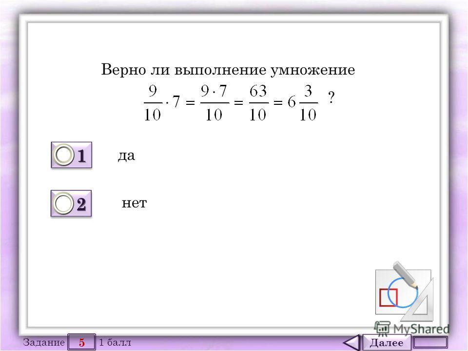 Далее 5 Задание 1 балл 1111 1111 2222 2222 Верно ли выполнение умножение ? да нет
