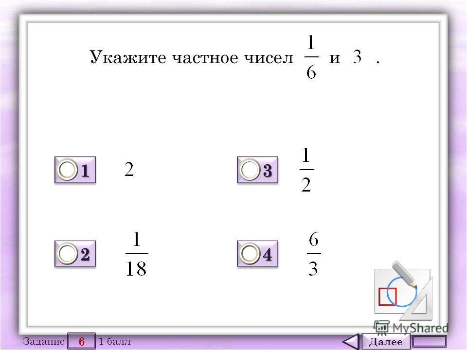 Далее 6 Задание 1 балл 1111 1111 2222 2222 3333 3333 4444 4444 Укажите частное чисел и.