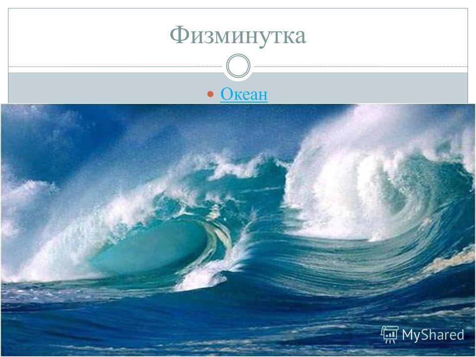 Физминутка Океан