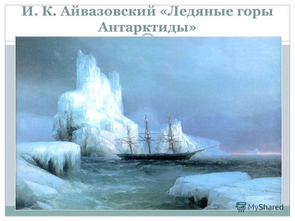 И. К. Айвазовский «Ледяные горы Антарктиды»