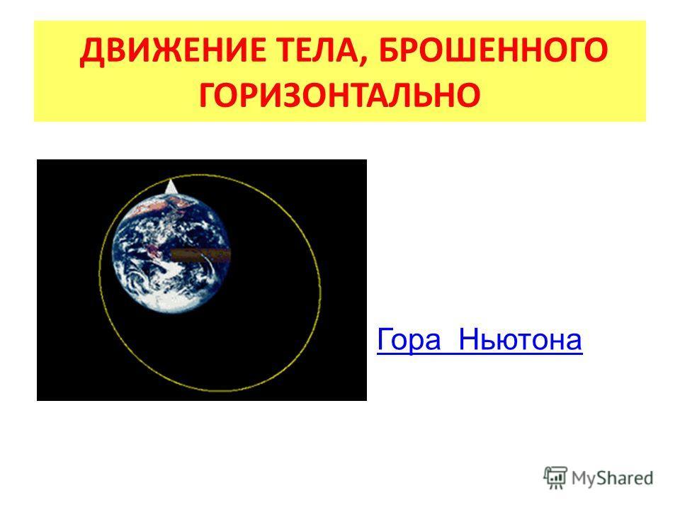 ДВИЖЕНИЕ ТЕЛА, БРОШЕННОГО ГОРИЗОНТАЛЬНО Гора Ньютона