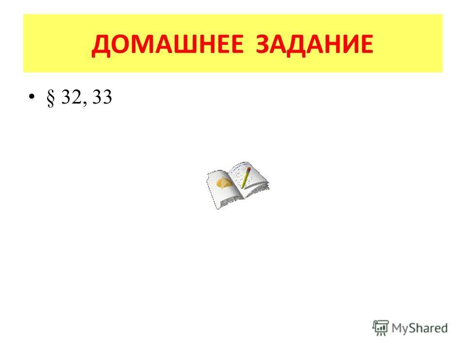 ДОМАШНЕЕ ЗАДАНИЕ § 32, 33