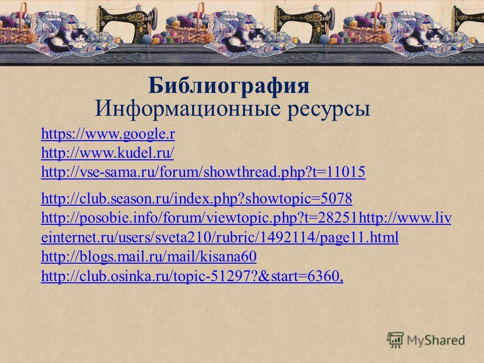 https://www.google.r Библиография http://www.kudel.ru/ http://vse-sama.ru/forum/showthread.php?t=11015 http://club.season.ru/index.php?showtopic=5078 http://posobie.info/forum/viewtopic.php?t=28251http://www.liv einternet.ru/users/sveta210/rubric/149