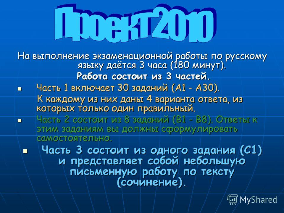 На выполнение экзаменационной работы по русскому языку даётся 3 часа (180 минут). Работа состоит из 3 частей. Работа состоит из 3 частей. Часть 1 включает 30 заданий (А1 - А30). Часть 1 включает 30 заданий (А1 - А30). К каждому из них даны 4 варианта