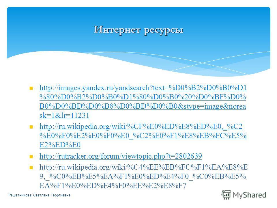 http://images.yandex.ru/yandsearch?text=%D0%B2%D0%B0%D1 %80%D0%B2%D0%B0%D1%80%D0%B0%20%D0%BF%D0% B0%D0%BD%D0%B8%D0%BD%D0%B0&stype=image&norea sk=1&lr=11231 http://images.yandex.ru/yandsearch?text=%D0%B2%D0%B0%D1 %80%D0%B2%D0%B0%D1%80%D0%B0%20%D0%BF%D