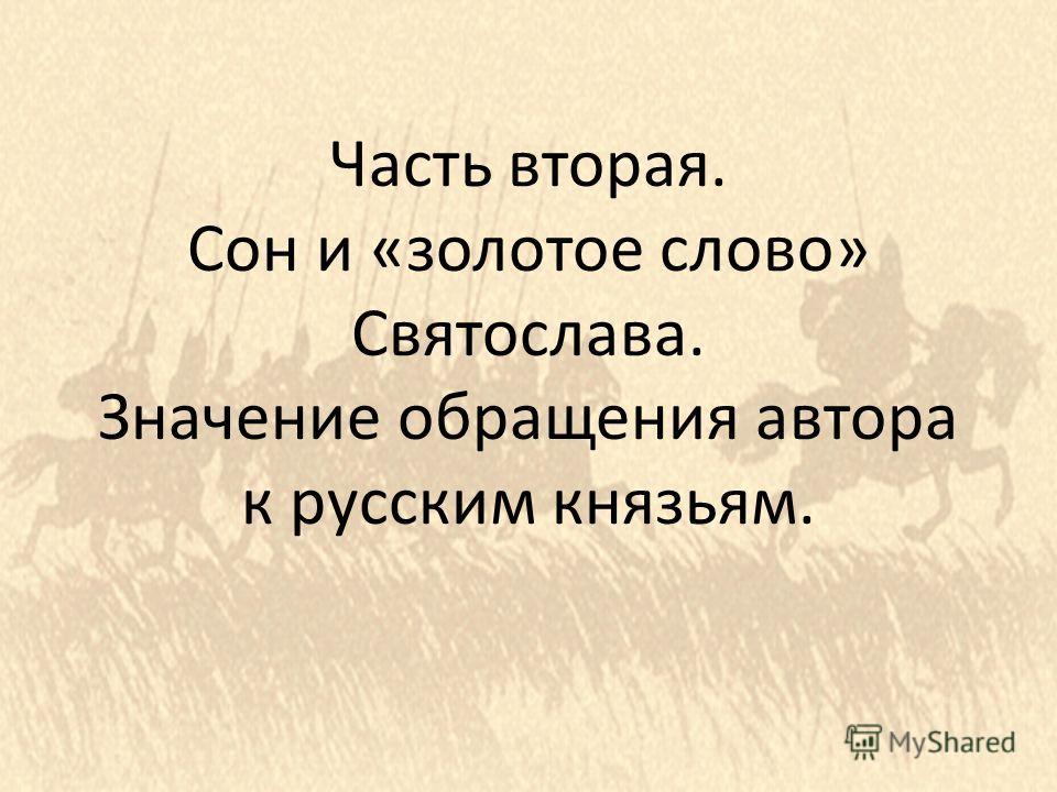 Часть вторая. Сон и «золотое слово» Святослава. Значение обращения автора к русским князьям.