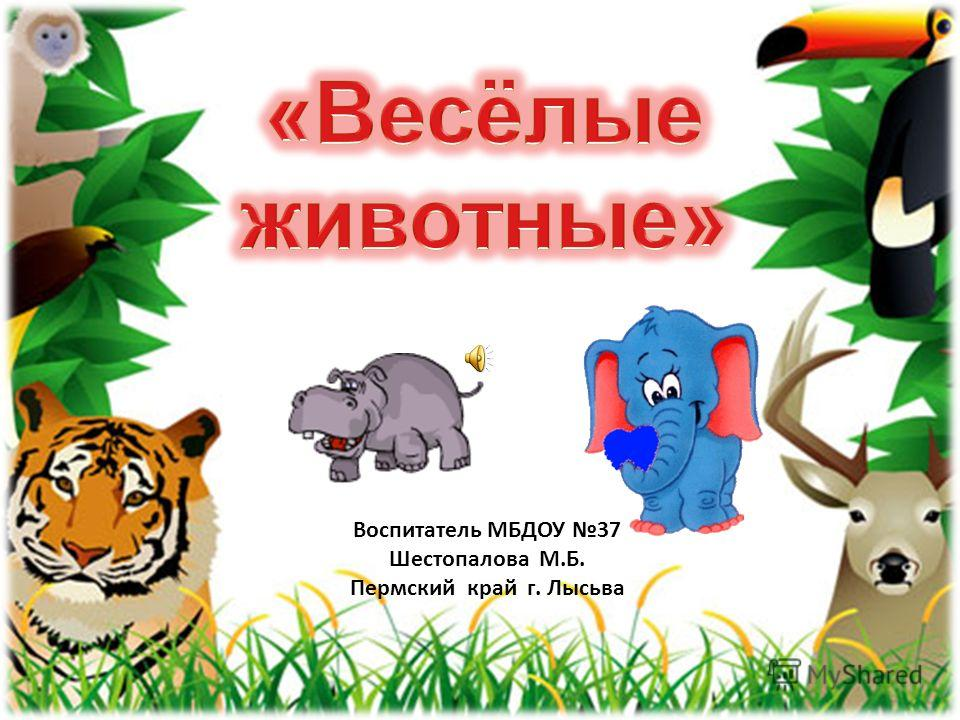 Лысьва Воспитатель МБДОУ 37 Шестопалова М.Б. Пермский край г. Лысьва