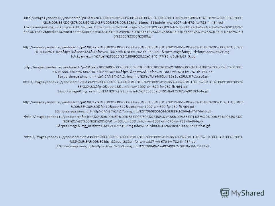 http://images.yandex.ru/yandsearch?p=1&text=%D0%B0%D0%BD%D0%B8%D0%BC%D0%B0%D1%86%D0%B8%D1%8F%20%20%D0%BE%D0 %B1%D0%B5%D0%B7%D1%8C%D1%8F%D0%BD%D0%B0&fp=1&pos=31&uinfo=ww-1007-wh-670-fw-782-fh-464-pd- 1&rpt=simage&img_url=http%3A%2F%2Fwiki.fizmat.vspu.
