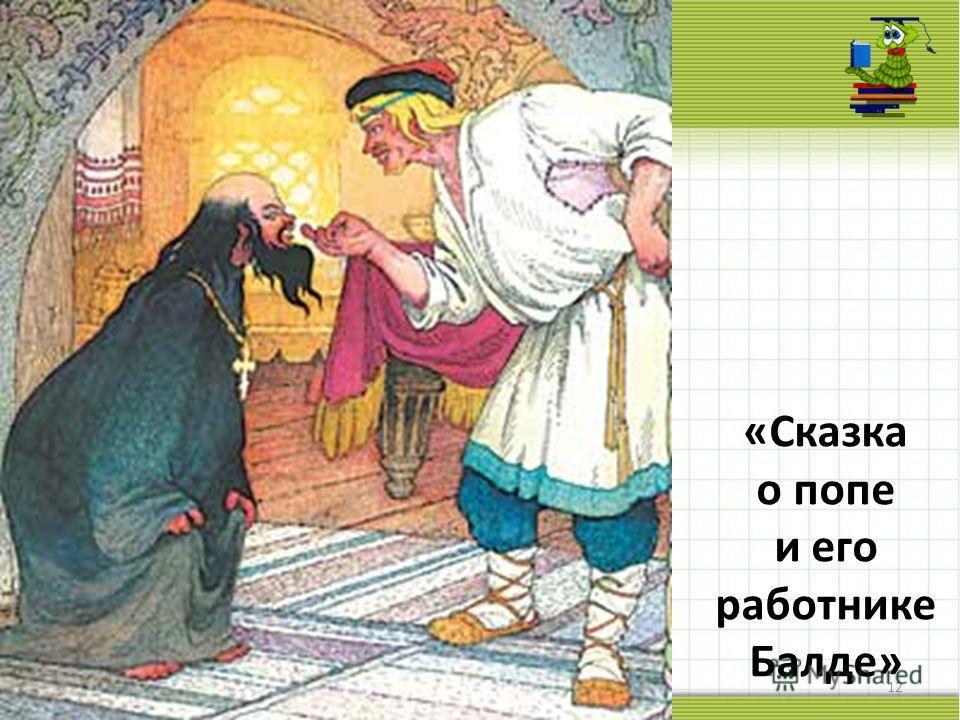 29.09.201412 «Сказка о попе и его работнике Балде»