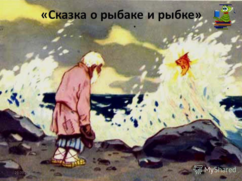 «Сказка о рыбаке и рыбке» 29.09.201413