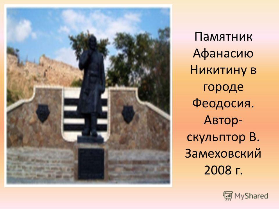 Памятник Афанасию Никитину в городе Феодосия. Автор- скульптор В. Замеховский 2008 г.