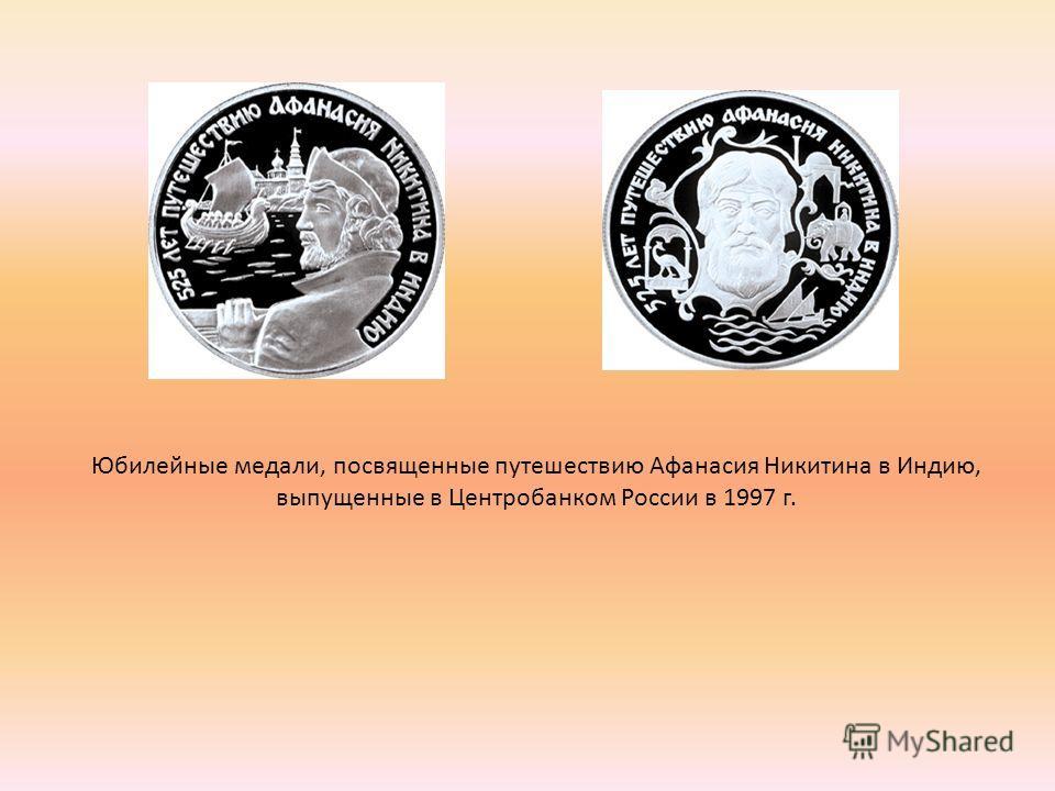 Юбилейные медали, посвященные путешествию Афанасия Никитина в Индию, выпущенные в Центробанком России в 1997 г.