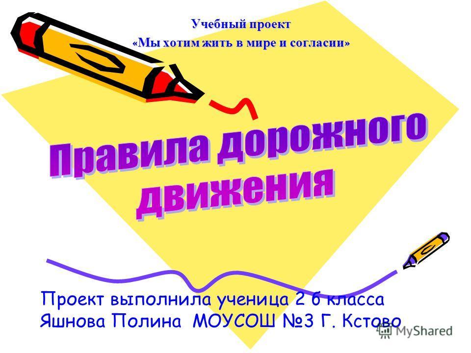 Учебный проект « Мы хотим жить в мире и согласии » Проект выполнила ученица 2 б класса Яшнова Полина МОУСОШ 3 Г. Кстово