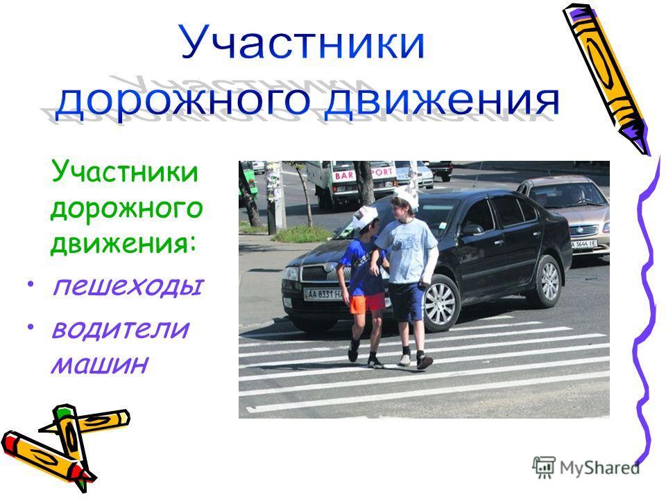 Участники дорожного движения: пешеходы водители машин
