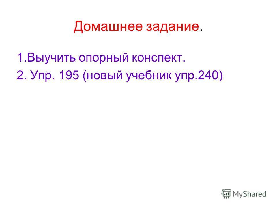 Домашнее задание. 1. Выучить опорный конспект. 2. Упр. 195 (новый учебник упр.240)