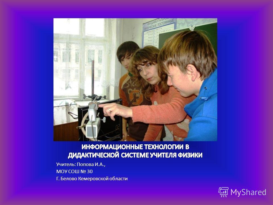 Учитель: Попова И.А., МОУ СОШ 30 Г. Белово Кемеровской области