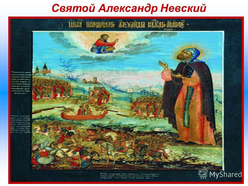 Святой Александр Невский Согласно «канонической» версии Александр Невский сыграл исключительную роль в русской истории. В XIII веке Русь подверглась ударам с трёх сторон католического Запада, монголо-татар и Литвы. Александр Невский, за всю жизнь не