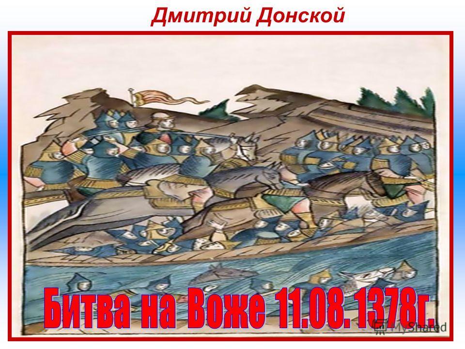 Дмитрий Донской Мамай был сильно обеспокоен возрастающим могуществом московского князя. В 1377 году ордынцы напали на Нижний Новгород. В битве при реке Пьяна русское войско потерпело тяжёлое поражение от ордынского царевича Арапши. Дмитрий Константин