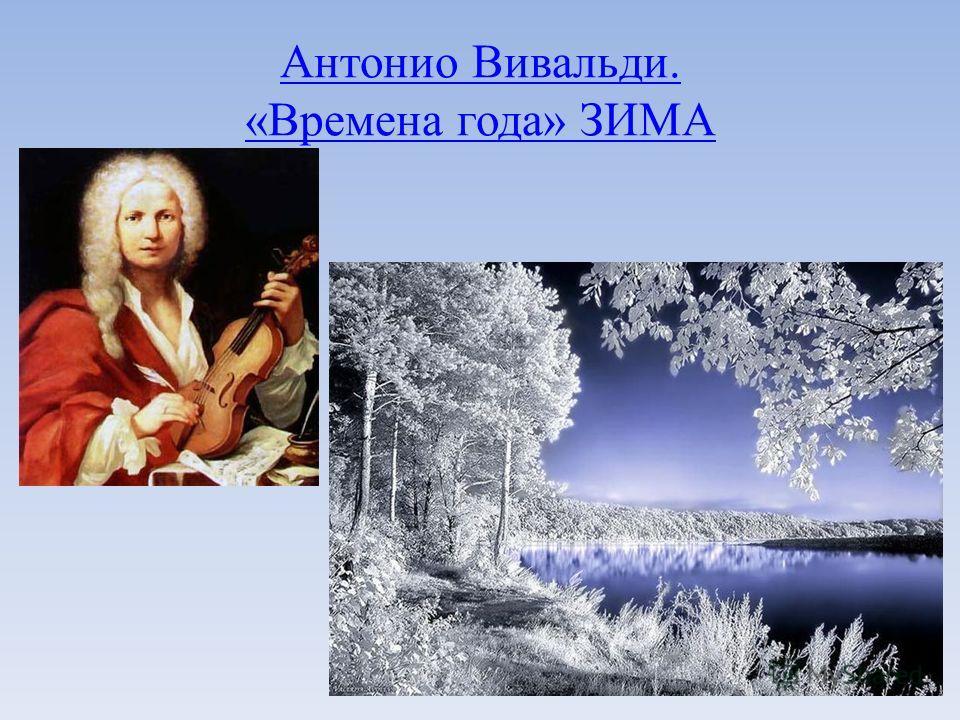 Антонио Вивальди. «Времена года» ЗИМА