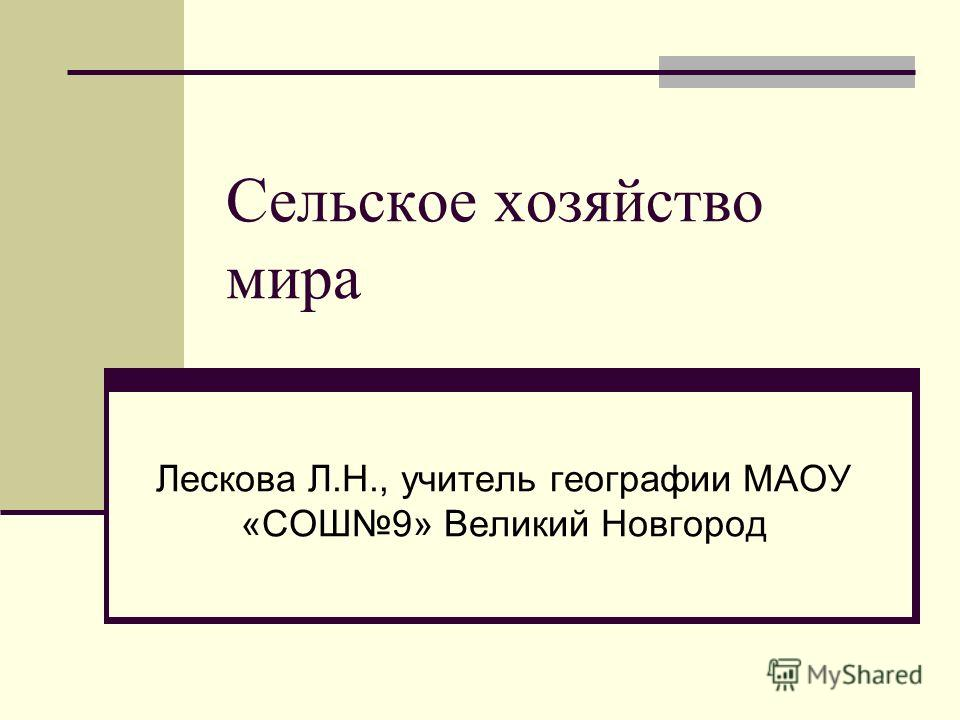 Сельское хозяйство мира Лескова Л.Н., учитель географии МАОУ «СОШ9» Великий Новгород
