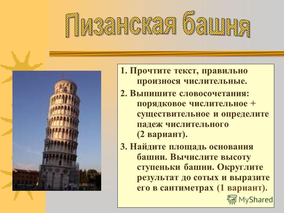 1. Прочтите текст, правильно произнося числительные. 2. Выпишите словосочетания: порядковое числительное + существительное и определите падеж числительного (2 вариант). 3. Найдите площадь основания башни. Вычислите высоту ступеньки башни. Округлите р