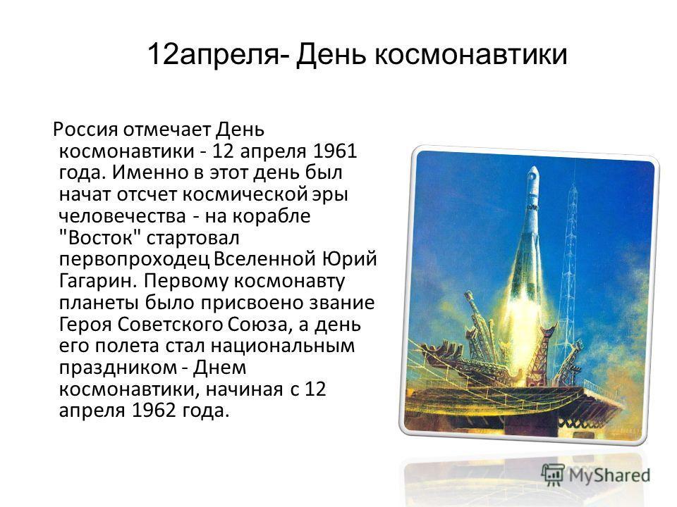 Россия отмечает День космонавтики - 12 апреля 1961 года. Именно в этот день был начат отсчет космической эры человечества - на корабле