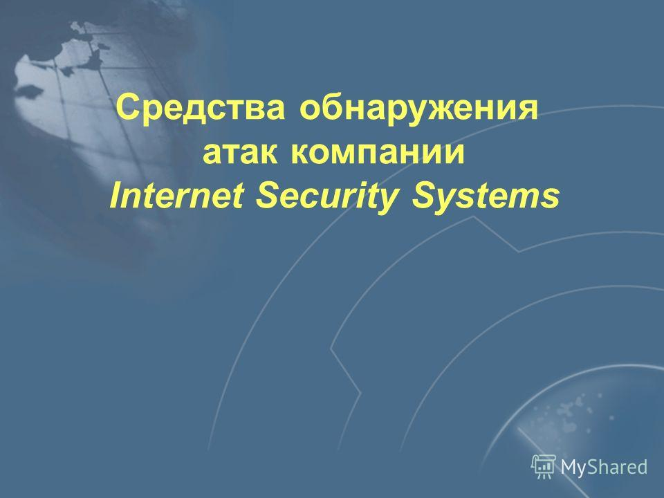 Средства обнаружения атак компании Internet Security Systems