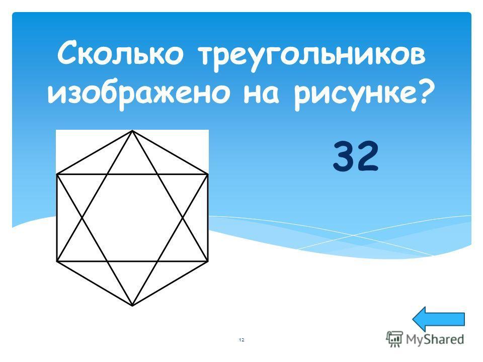 32 Сколько треугольников изображено на рисунке? 12