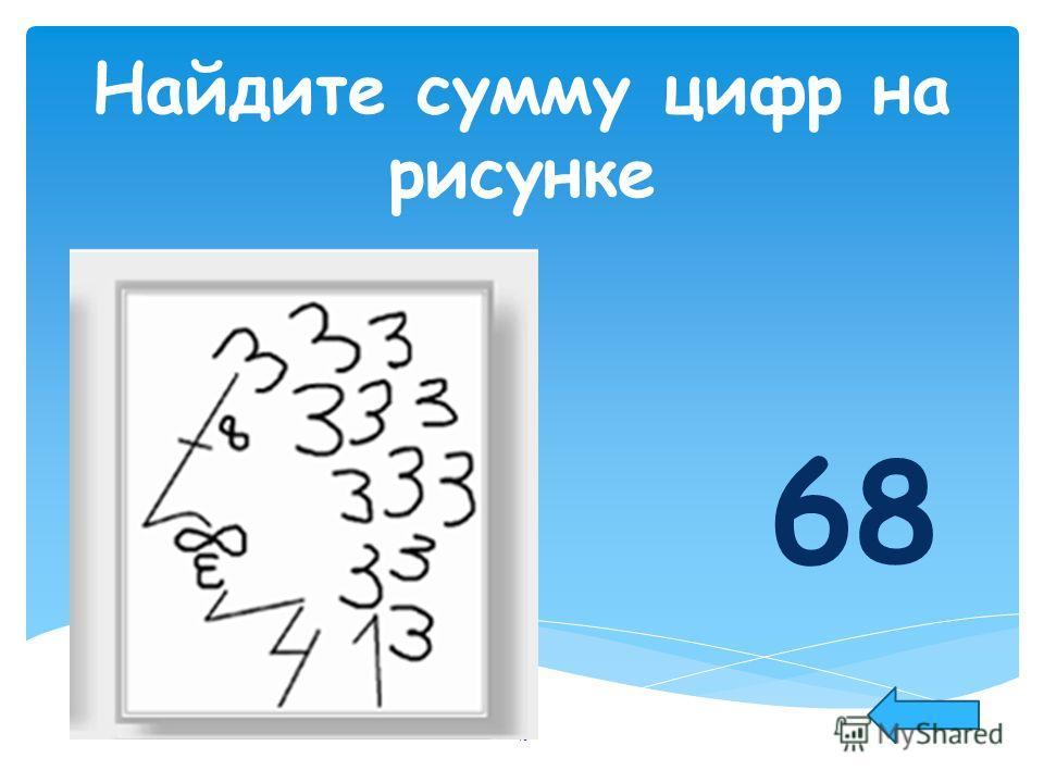 Найдите сумму цифр на рисунке 68 45