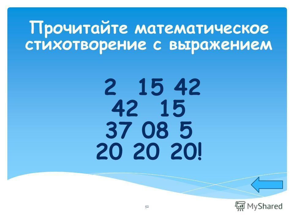 52 Прочитайте математическое стихотворение с выражением 2 15 42 42 15 37 08 5 20 20 20!
