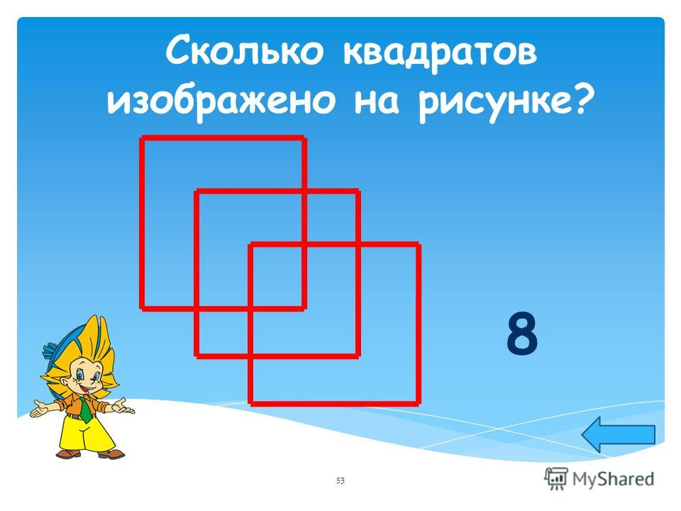 Сколько квадратов изображено на рисунке? 8 53
