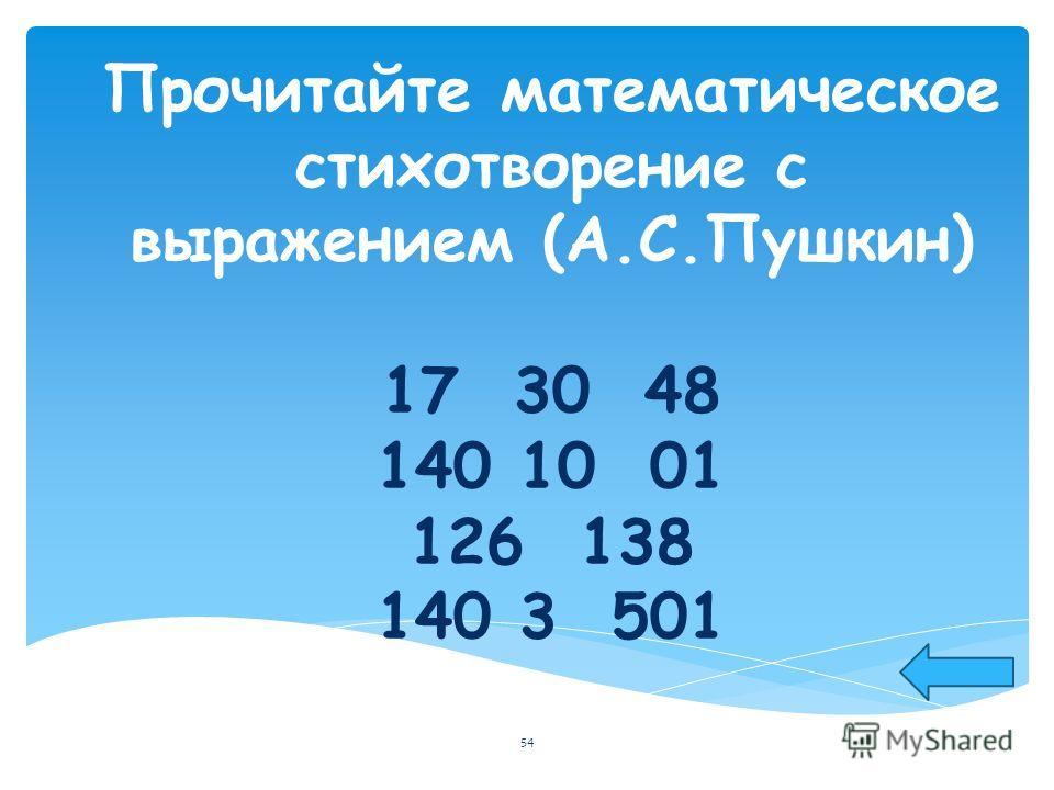 Прочитайте математическое стихотворение с выражением (А.С.Пушкин) 17 30 48 140 10 01 126 138 140 3 501 54