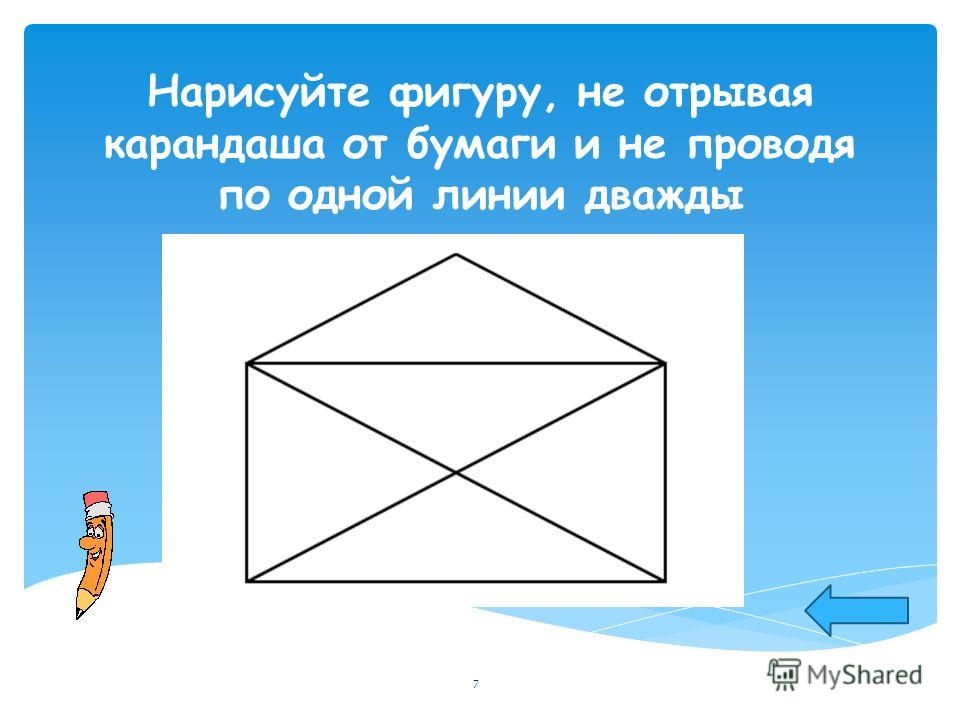 Нарисуйте фигуру, не отрывая карандаша от бумаги и не проводя по одной линии дважды 7