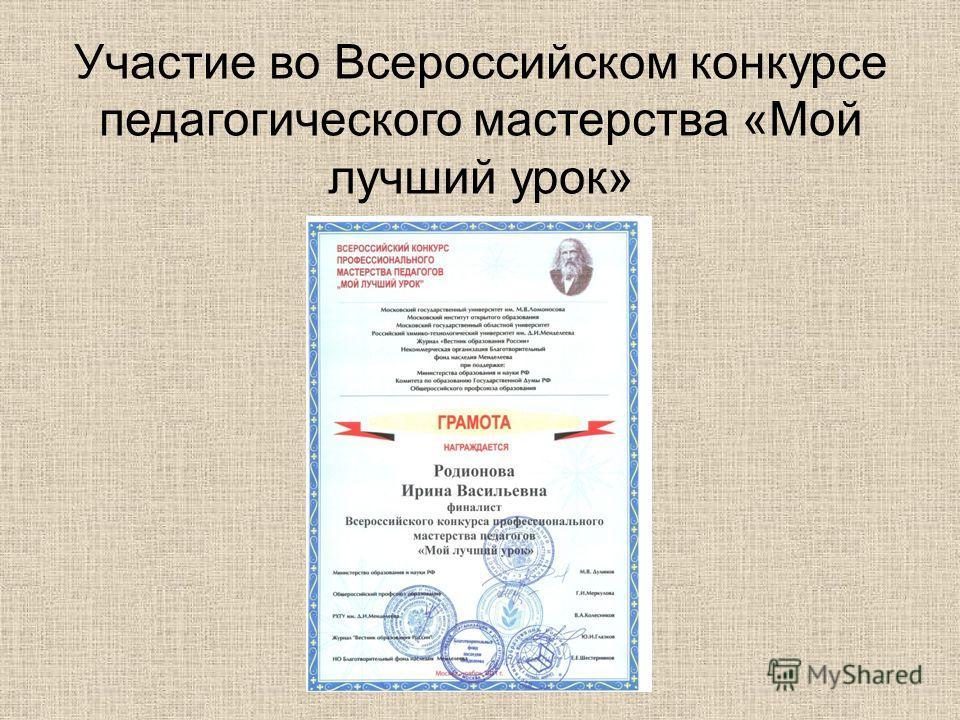 Участие во Всероссийском конкурсе педагогического мастерства «Мой лучший урок»