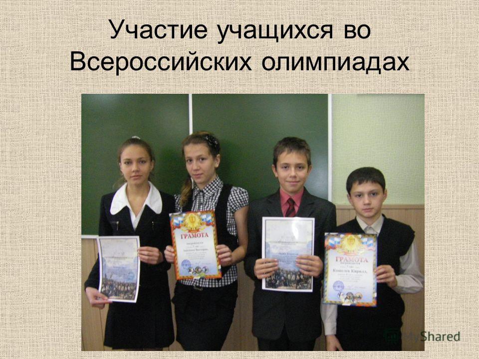 Участие учащихся во Всероссийских олимпиадах