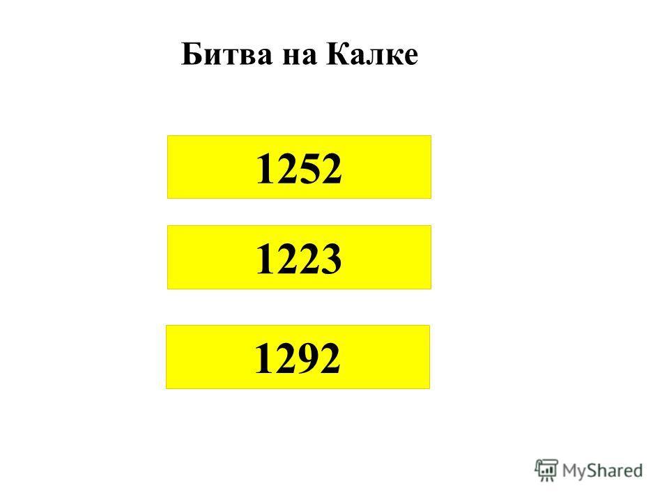 Битва на Калке 1252 1223 1292