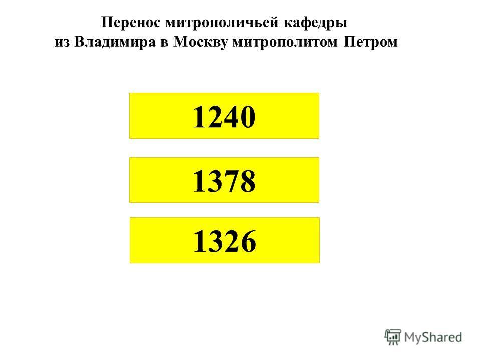 Перенос митрополичьей кафедры из Владимира в Москву митрополитом Петром 1326 1378 1240
