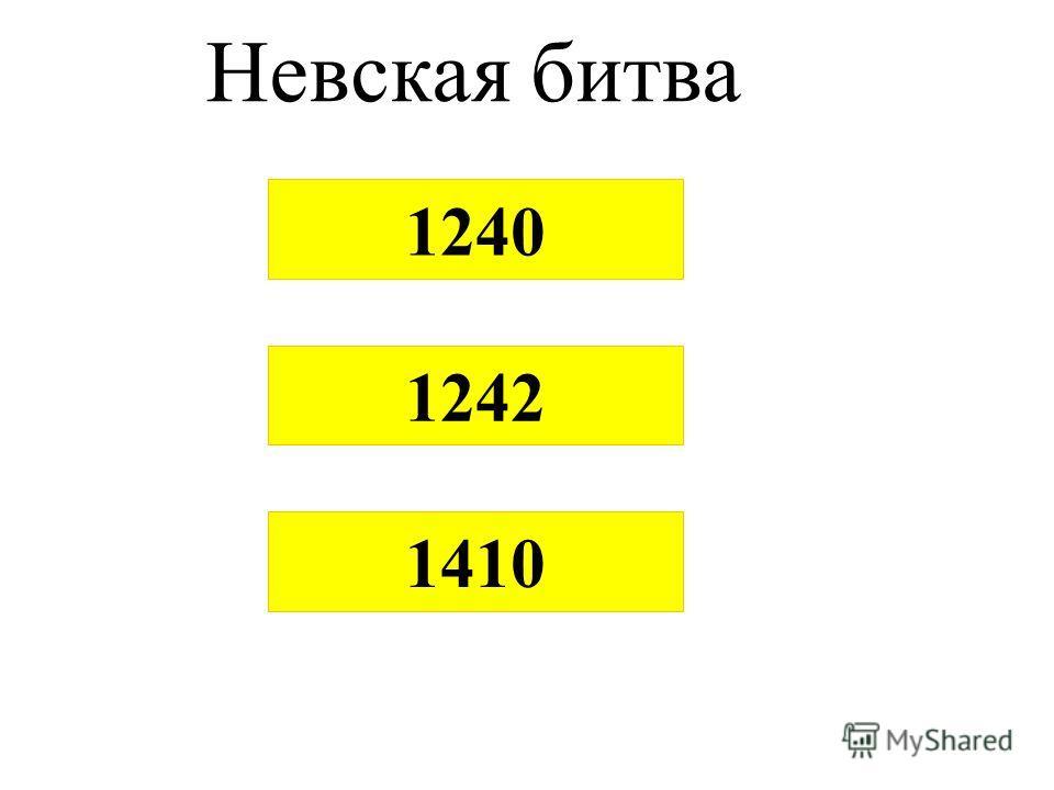 Невская битва 1410 1242 1240