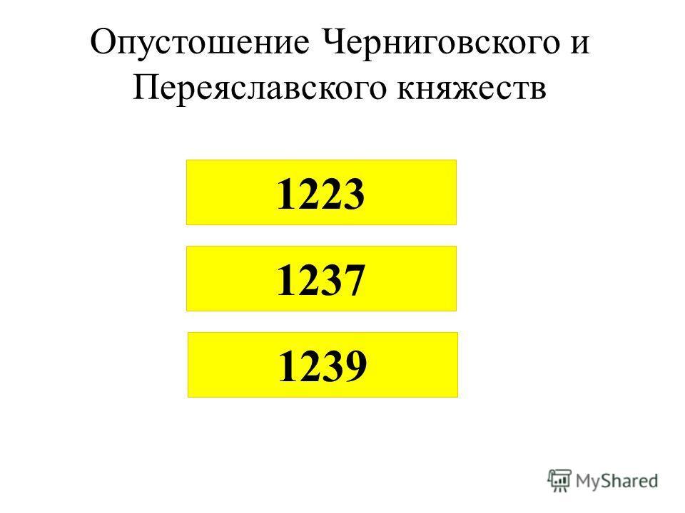 Опустошение Черниговского и Переяславского княжеств 1223 1237 1239