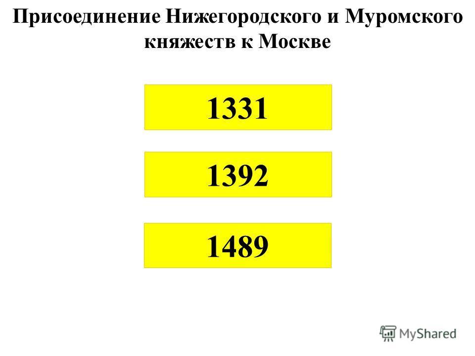 Присоединение Нижегородского и Муромского княжеств к Москве 1489 1392 1331