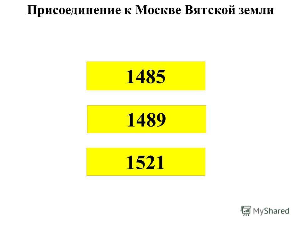 Присоединение к Москве Вятской земли 1485 1489 1521