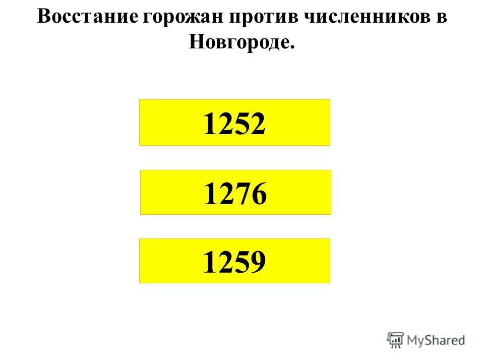 Восстание горожан против численников в Новгороде. 1252 1276 1259